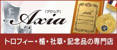 Axia トロフィー・楯・社章・記念品の専門店