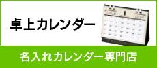 卓上カレンダー 名入れカレンダー専門店
