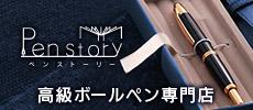 Pen story ビジネスシーンを彩るワンランク上の筆記具 高級ボールペン専門店