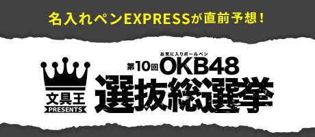 OKB48選抜総選挙