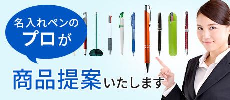 名入れペンのプロが幅広いラインナップからお客様に最適な商品をご提案いたします